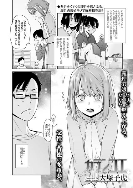 カランコエ(単話)
