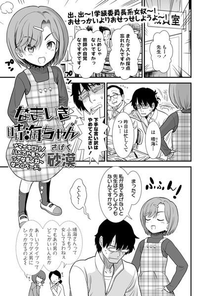 なまいき晴海ちゃん(単話)