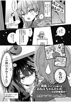 単行本宣伝漫画(単話)
