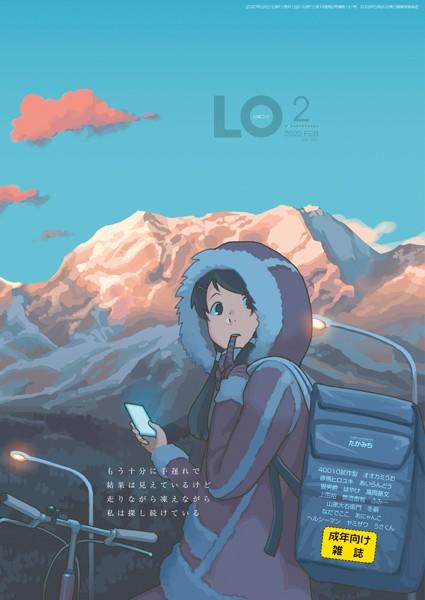 COMIC LO 2020年2月号の表紙