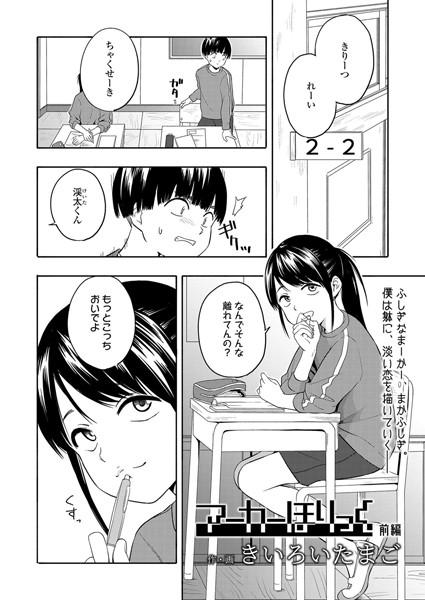 マーカーほりっく(単話)