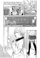 鶯と桜色(単話)