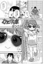 かたぐるま(単話)