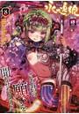 永遠娘 8(vol.8)