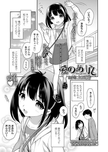 愛のあかし(単話)