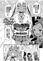 ポンコツサキュバス リリィちゃんの災難(単話) b158aakn00984のパッケージ画像