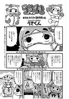 ういきき(単話) b158aakn00999のパッケージ画像