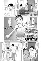 チエコちゃんとタイツ(単話)