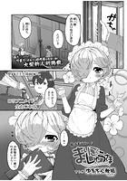 まりことしゅうさま(単話) b158aakn01023のパッケージ画像