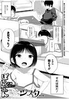 Chi・ra ・Chi・raシスター(単話) b158aakn01026のパッケージ画像