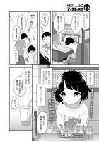 転入生東京事情(単話)