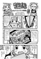 ういきき(単話)