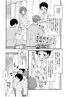 思春期男子の搾精レポート(単話) b158aakn01036のパッケージ画像