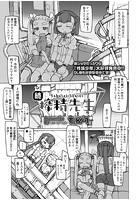 搾精先生(単話) b158aakn01045のパッケージ画像