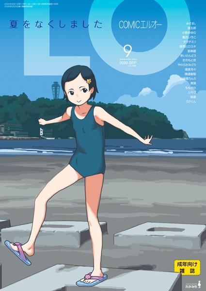 COMIC LO 2020年9月号
