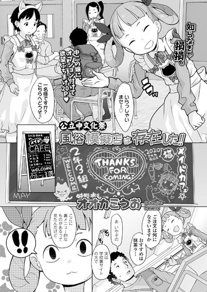 公立〇文化祭風俗模擬店は存在した!!(単話)