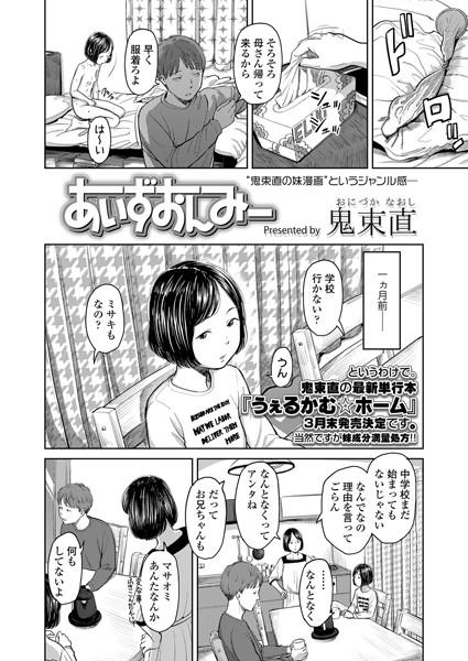 あいずおんみー(単話)
