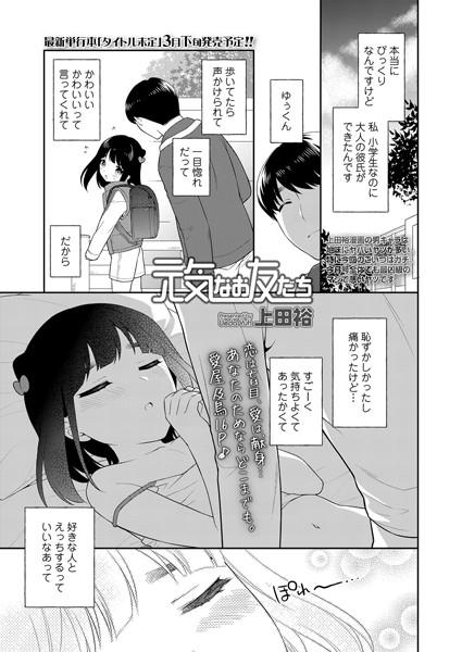 元気なお友だち(単話)