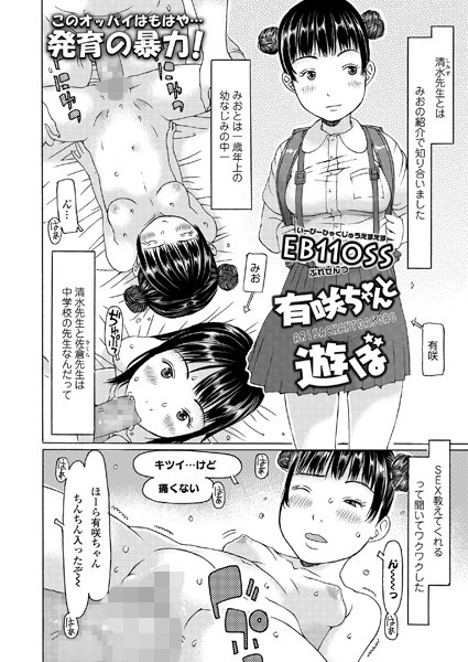 有咲ちゃんと遊ぼ(単話)