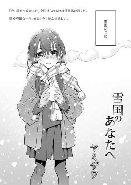 雪国のあなたへ(単話)