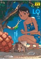 COMIC LO 2021年9月号【FANZA限定壁紙付き】