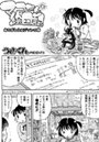 マコちゃん絵日記(7)