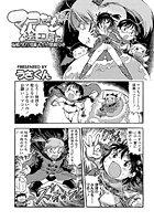 マコちゃん絵日記(9)