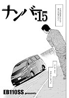 ナンバー:15(単話)