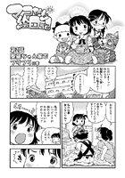 マコちゃん絵日記(2)