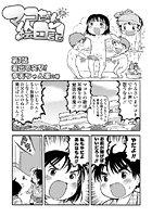 マコちゃん絵日記(3)