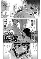 妄想少女(2)