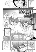 童貞の御馳走(ディナー)