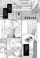 がんばれ便所飯くん(単話)