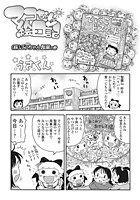 マコちゃん絵日記(28)