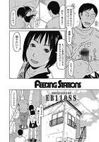 FEEDING STATIONS(単話)