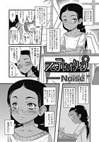 ステレオタイプ(単話)