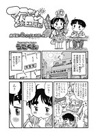 マコちゃん絵日記(36)