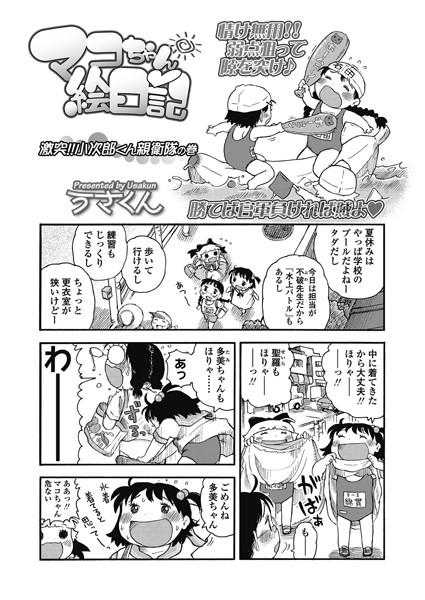 マコちゃん絵日記(37)