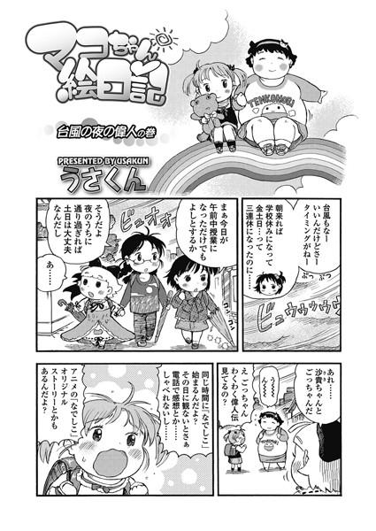 マコちゃん絵日記(38)