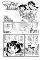 マコちゃん絵日記(単話)