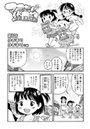 【無料】マコちゃん絵日記(1)