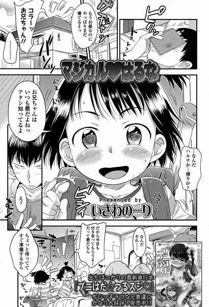 マジカル はるな(単話)