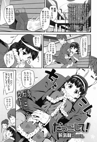 だっこして!(単話)