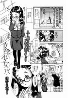 文学少女水(単話)