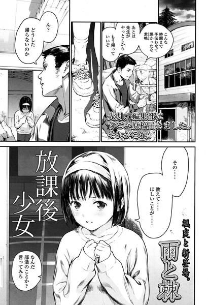 放課後少女(単話)