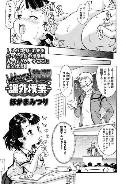 Welcome! 先輩~課外授業 (単話)