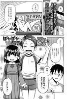 ぽかぽか陽気 (単話)