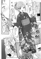 夏色苺飴(単話)