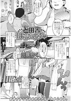 ど田舎ぱらだいす(単話)