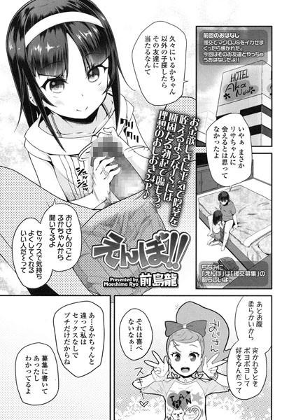 「えんぼ!!」(前島龍)